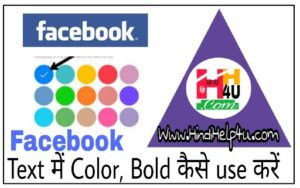 facebook-me-colour-use