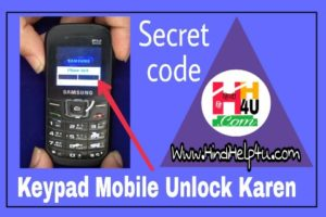 keypad-mobile-unlock