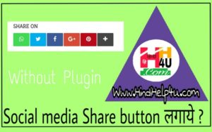 post me social share button add-kaise-kare