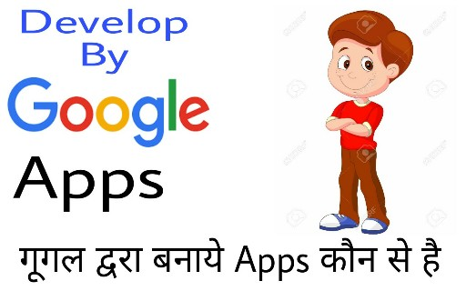 Develop-by-google-apps