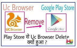 Playstore-se-uc-browser-remove-kyu-hua