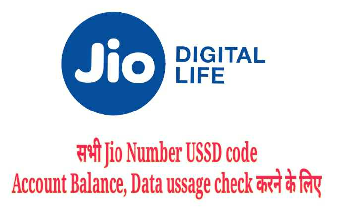 Jio-number-ussd-code