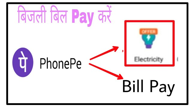 phonepe-electric-bill-payment