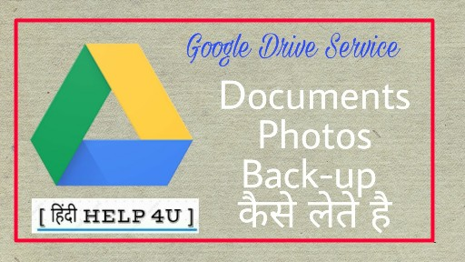Google drive service kya hai, Google drive me photos Documents back-up kaise Lete hai.