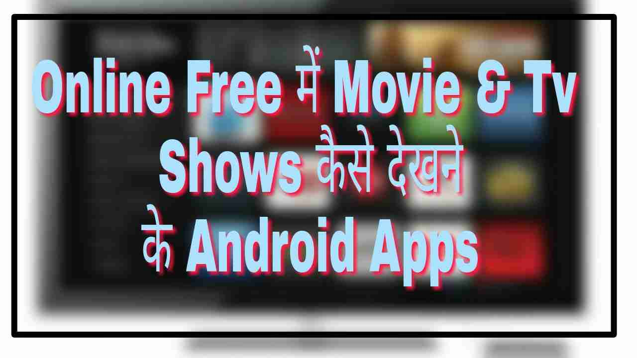 Online free Movie And TV Show dekhe