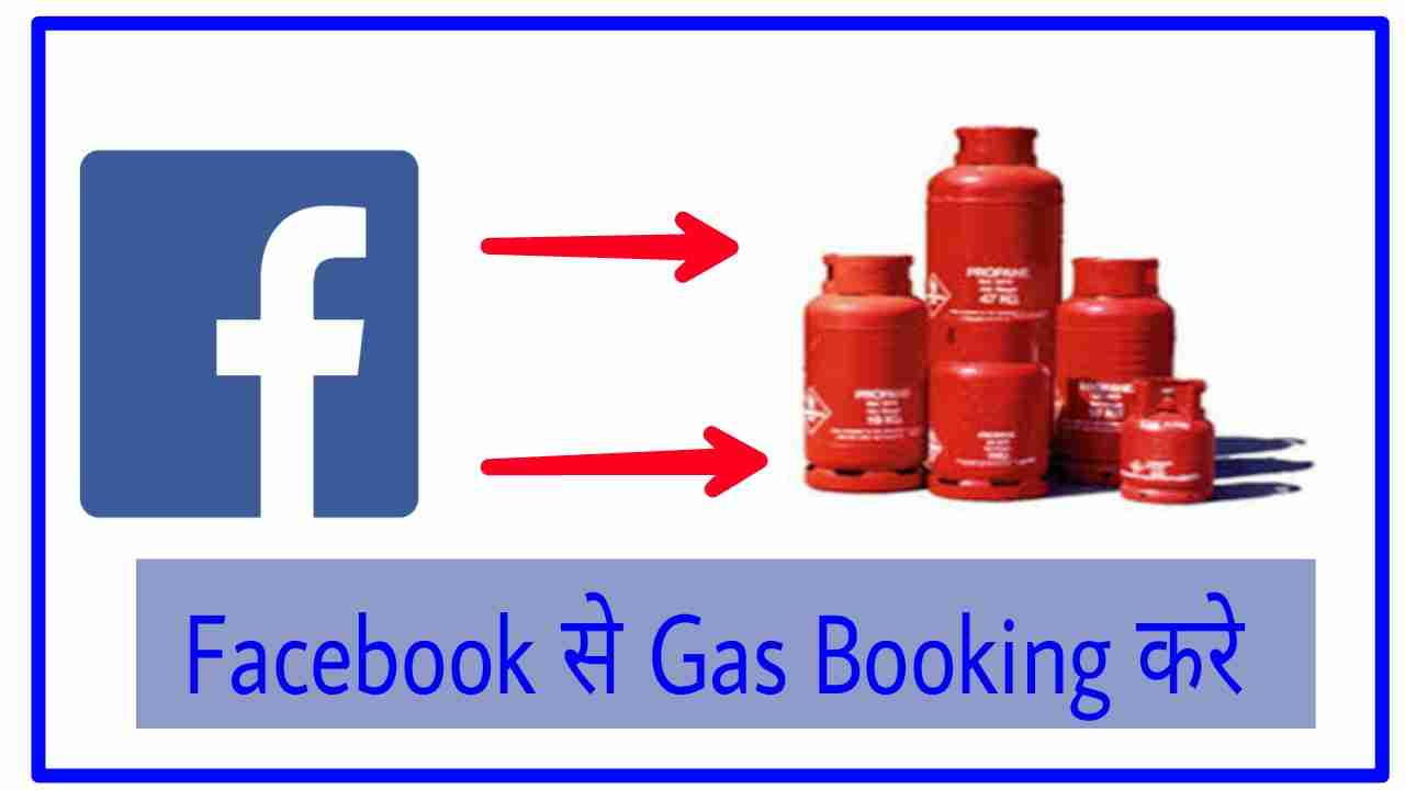 Facebook Se Gas Booking Kaise Kare