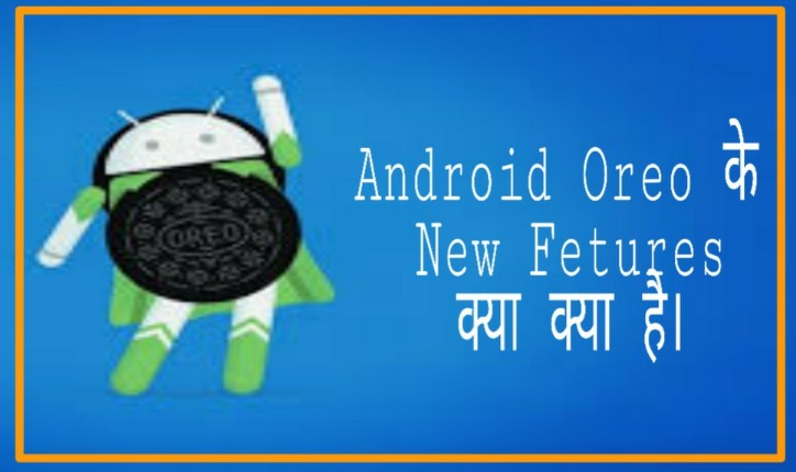 Android Oreo Update Ke New Feture kya hai