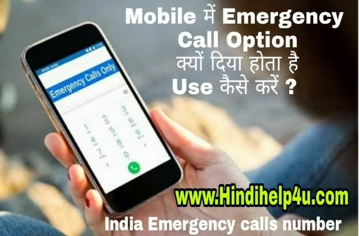Mobile Emergency Call details