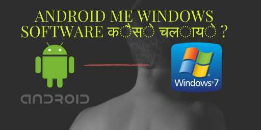 Android mobile me windows software chalaye