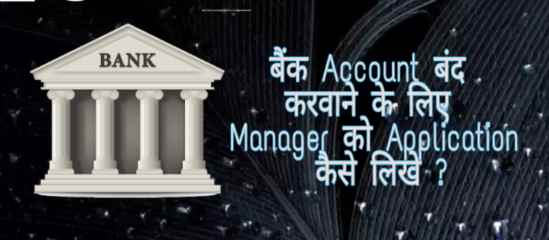 Bank account band karna hai