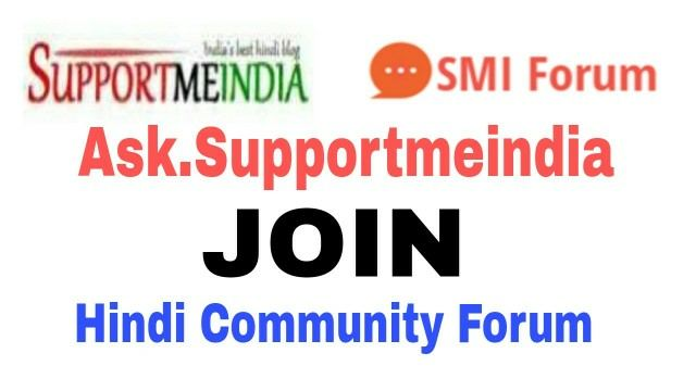 Ask support me india hindi-forum