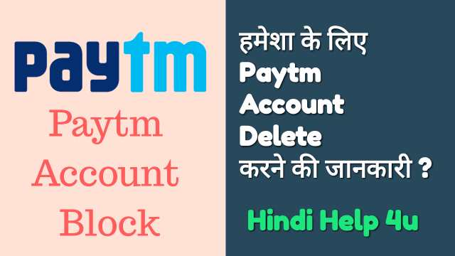 How to Paytm Account block Permanently