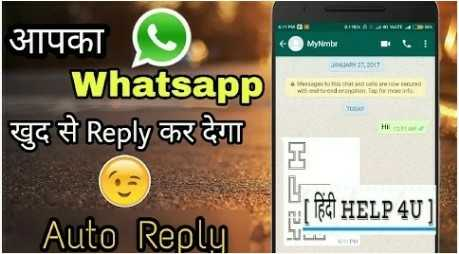 Whatsapp Auto-reply massage send kare