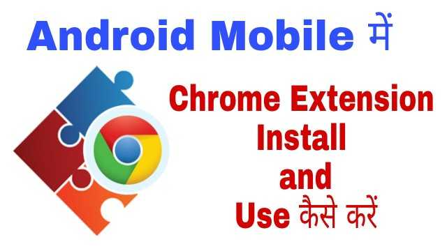 Android Mobile Browser me Chrome Extension Use