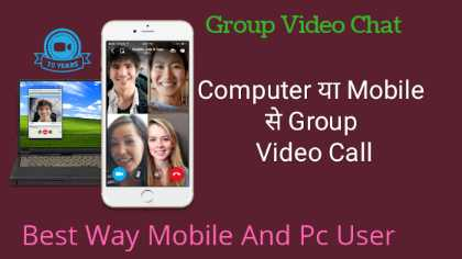 Mobile aur Pc Se Group Video Call Karne ka tarika