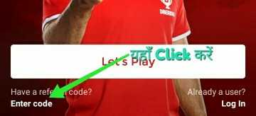 Dream11 Referal Code