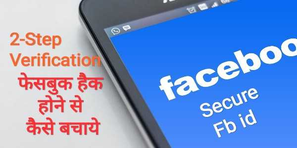 Facebook-2-step-verification-Enable-and-Activate-kaise-kare