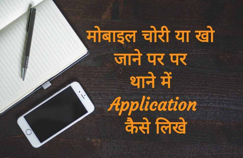 Mobile kho gya complaint application kaise likhe