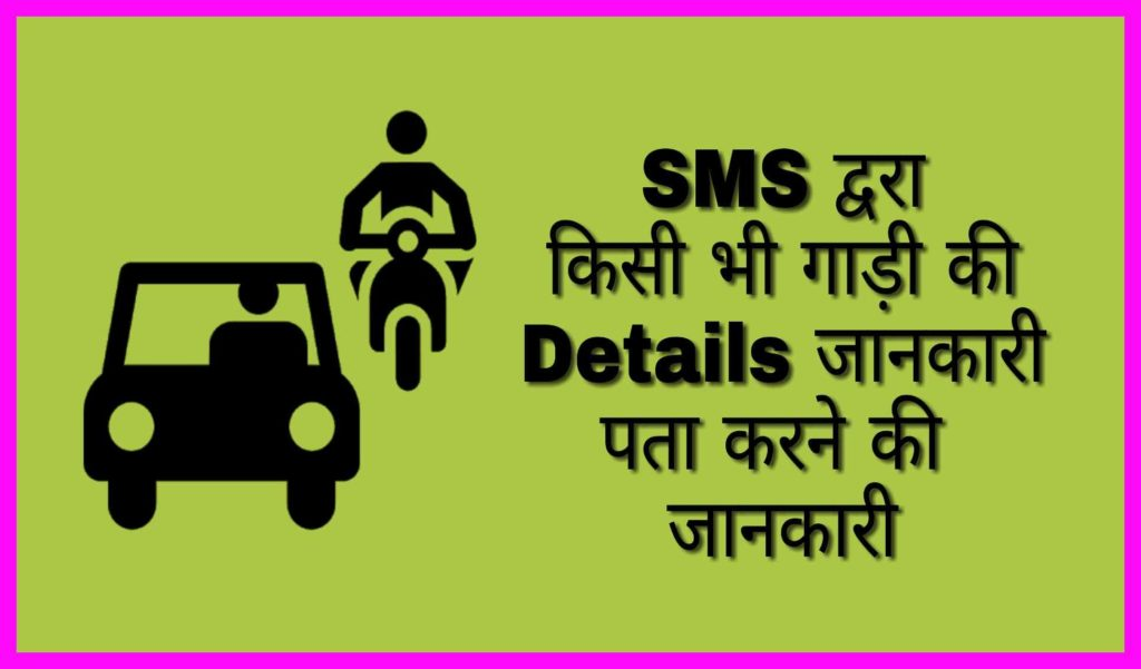 Vaahan Owner Details By Send a Sms
