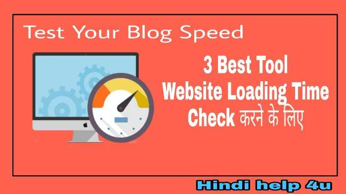 Website loading time check 3 tools in hindi
