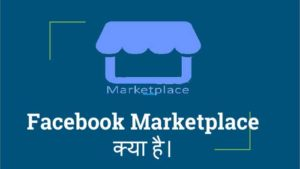 Kya hai facebook marketplace