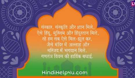 Republic day Hindi Shayari image