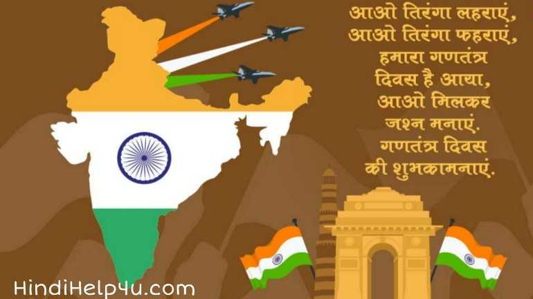 Best hindi Republic Day sms