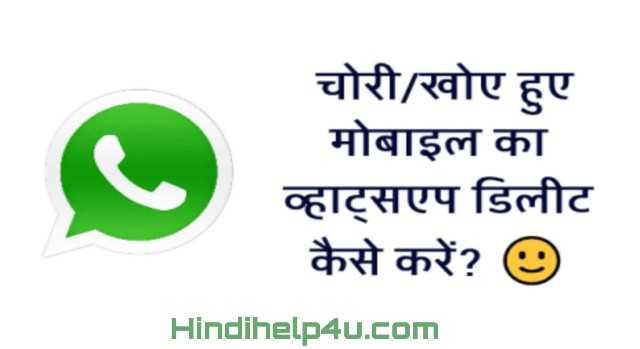 Forget mobile how to Whatsapp Deactivate