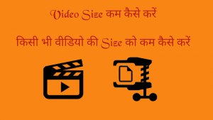 Video size compress kaise kare