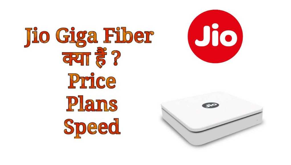 Reliance jio giga fiber price plan speed
