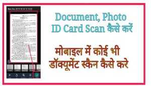 Document scanner mobile se document scan kaise karen