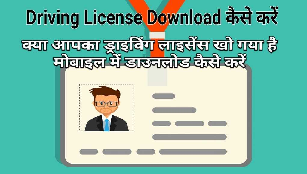 Driving-licence-download-kaise-kare