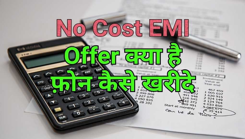 No cost emi offer kya hai