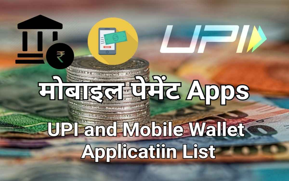 Mobile-payment-apps-ki-list