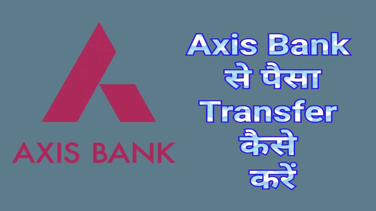 axis-mobile-banking-se-money-transfer-kare