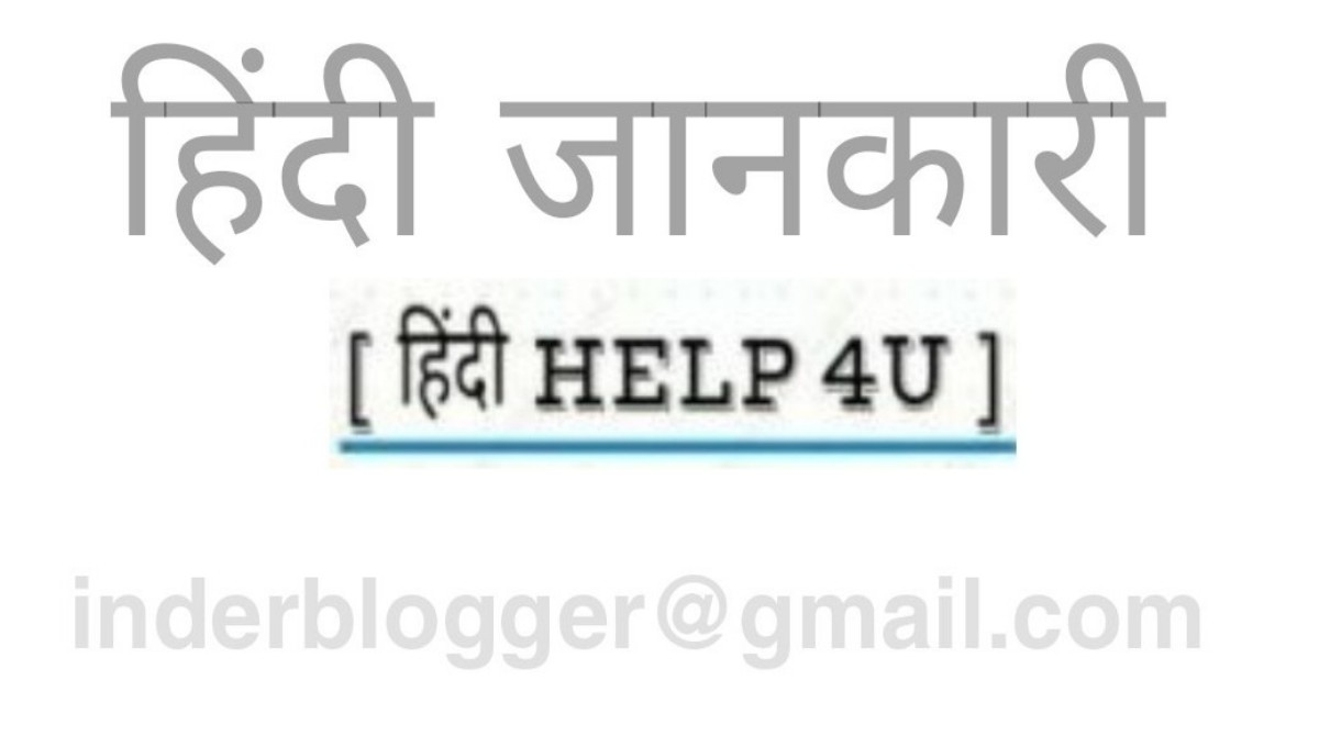 Hindihelp4u-privacy-policy