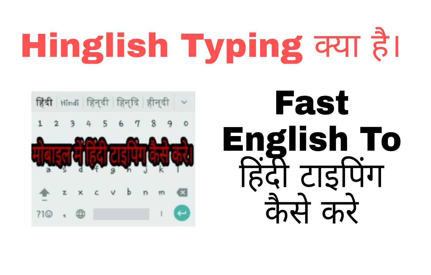 Mobile-me-fast-hinglish-typing-kaise-kare
