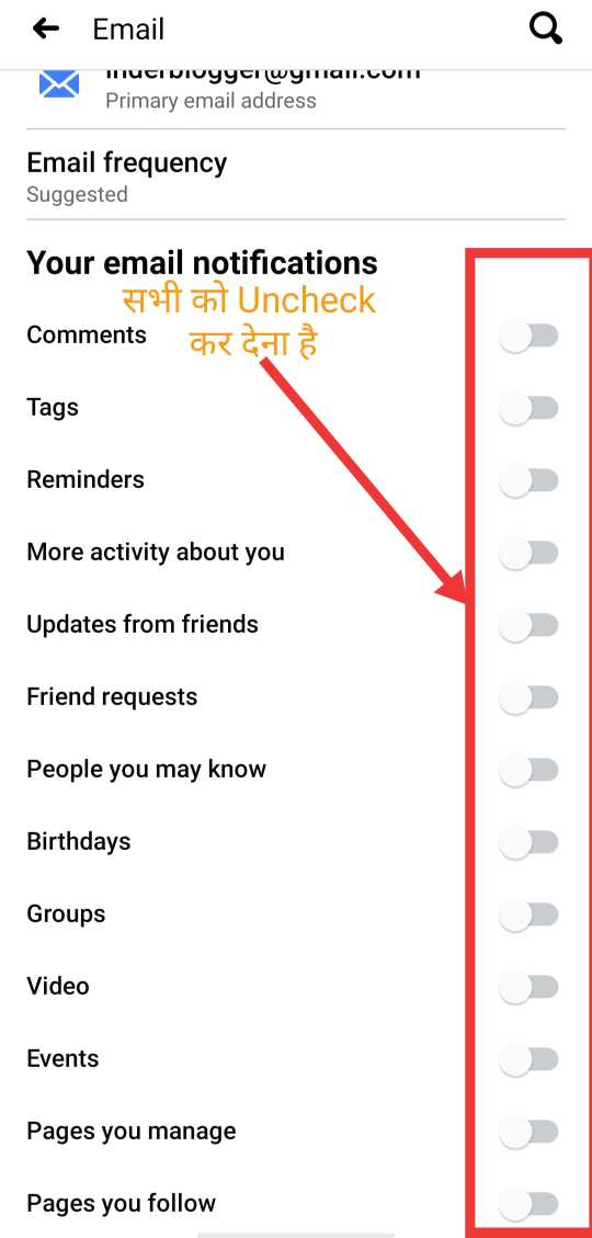 Facebook-All-email-notification-disable-kaise-karen