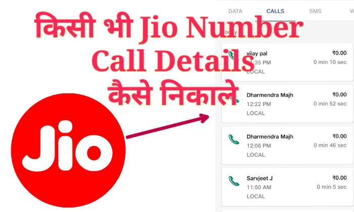 Jio-number-call-details-kaise-nikale