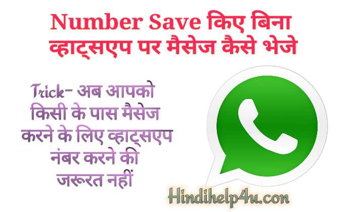 WhatsApp-par-chatting-kaise-kare-bina-number-save-kiye