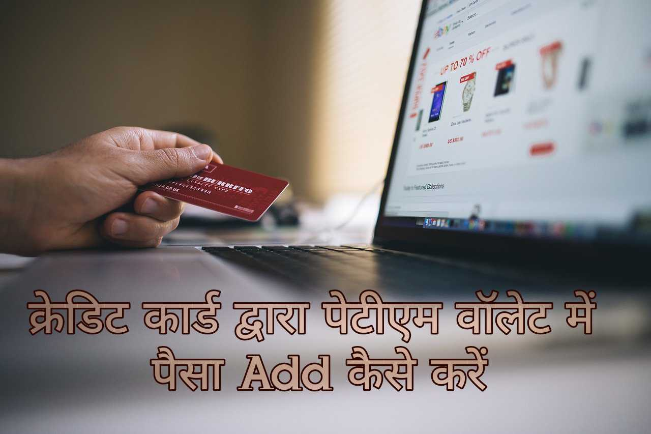 credit-card-se-paytm-wallet-me-Money-add-kaise-kare