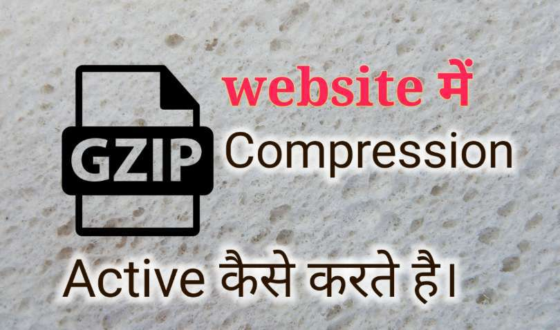 Gzip-Compression-kaise-kare