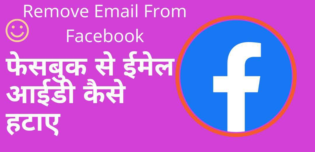 फेसबुक-ईमेल-आईडी-कैसे-हटाए